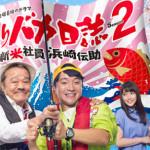 20170319_tsuribakaseason2
