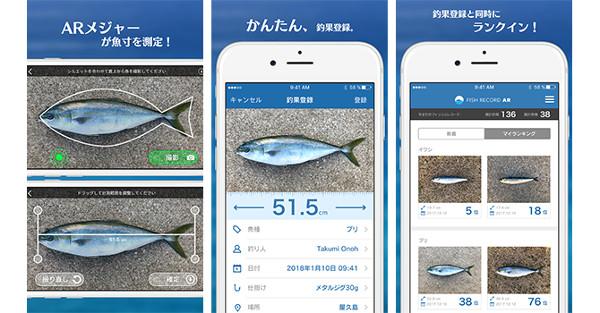 FishRecordAR01
