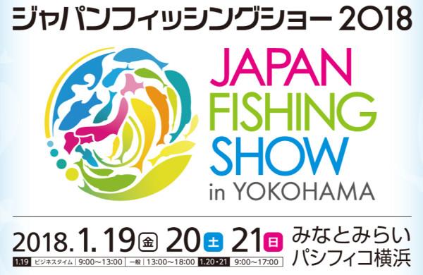 出典:ジャパンフィッシングショー2018公式サイト