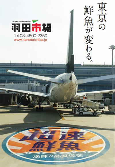 hanedaichiba02