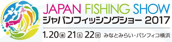 japanfishingshow2017_01