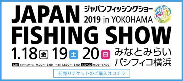 japanfishingshow2018maeuri