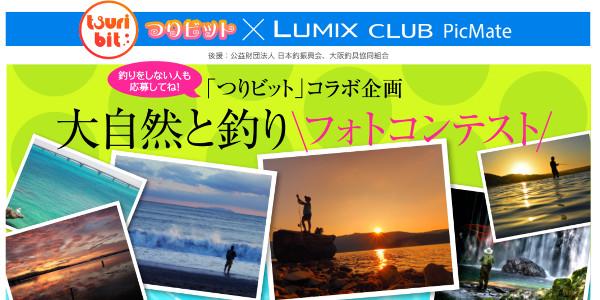 lumixclub20170723