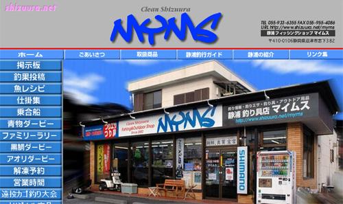 静岡県沼津の静浦港近くにある釣具店、マイムス